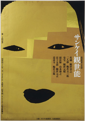 ITanaka_KanzeNohPlay_1973