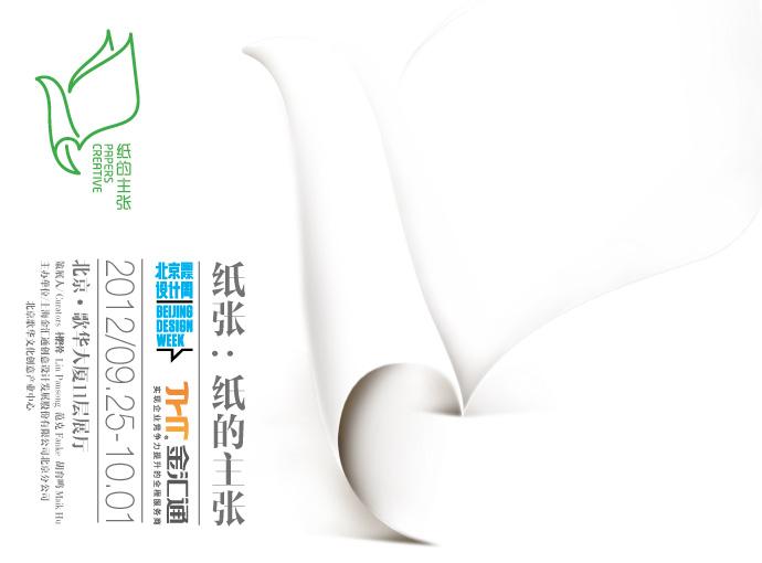 LinesLab_Beijing