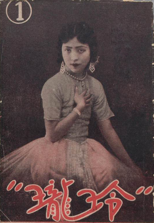 Cover of Ling Long magazine, no. 1, 1931