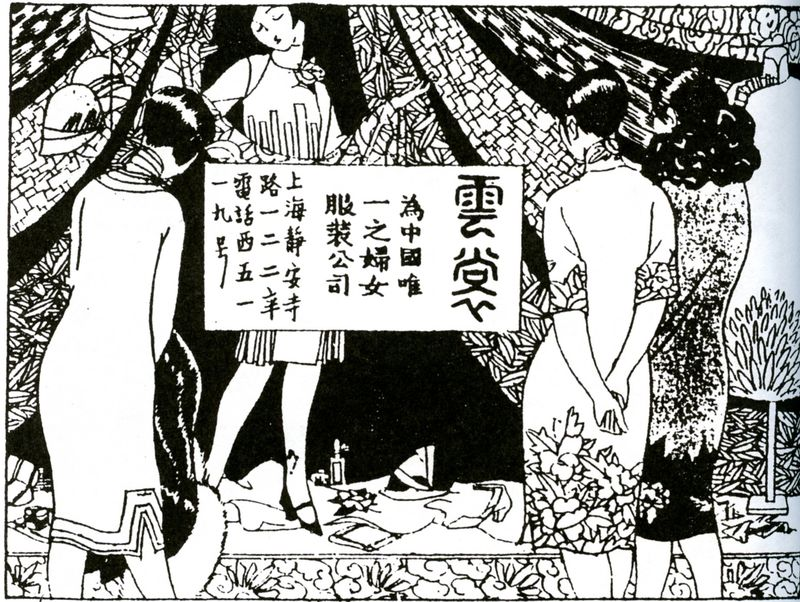 1928 advertisement for Yunshang Fashion Company