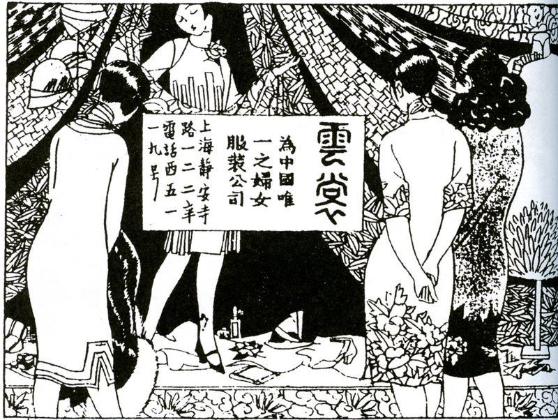 1928 advertisement for Yunshang Fashion Company