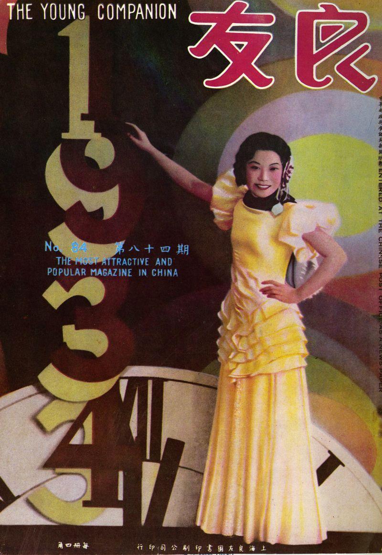 Cover of Liangyou huabao