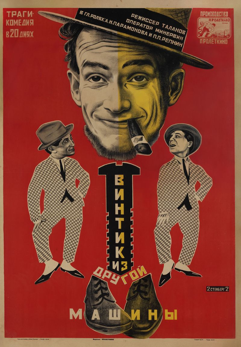 Stenberg Brothers, The screw from another machine, 1926, Courtesy Gallery for Russian Arts and Design