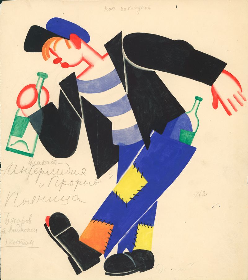 Tatiana Bruni, The Drunkard, Costume Design for ÔÇÿThe BoltÔÇÖ, 1931, Courtesy GRAD and St Petersburg Museum of Theatre and Music