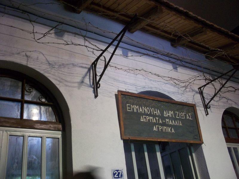 GreekPavilion_byAnnaBattista (43)