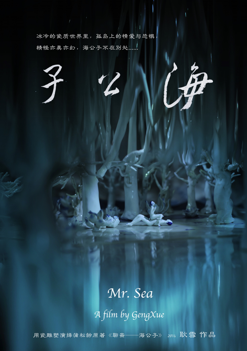 Geng Xue  Mr. Sea  2014  filmposter